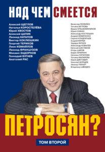 Книга Над чем смеется Петросян