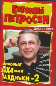 Петросян Хиханьки Хаханьки 2