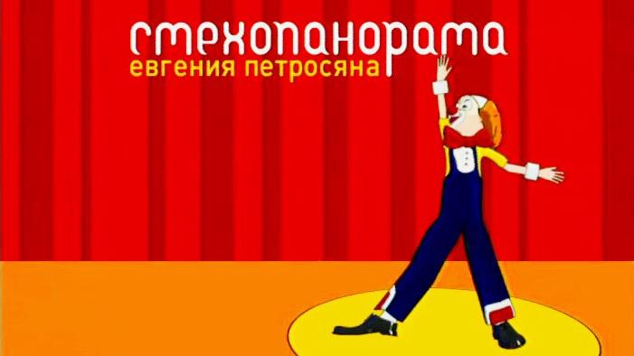 Смехопанорама Евгения Петросяна