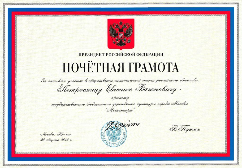 Почетная грамота Президента РФ
